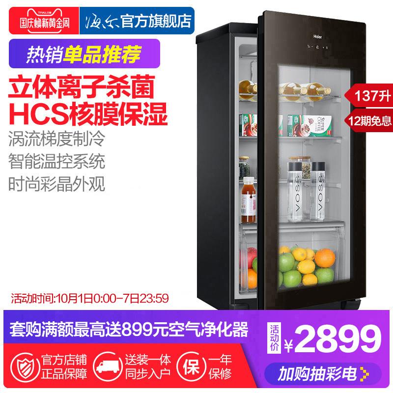 Haier-海尔 DS0137K-137升冰吧客厅冰箱冷冻家用酒柜茶叶保鲜柜