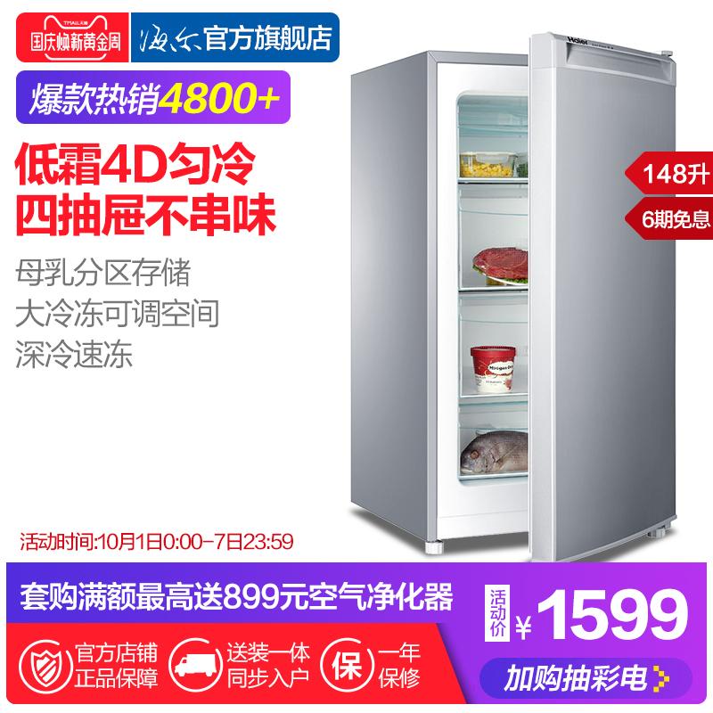 Haier-海尔 BD-148DL148升母乳储藏低霜节能抽屉立式冰柜冷柜