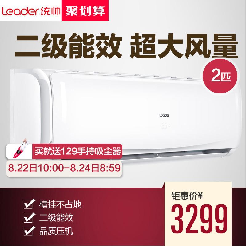 leader/统帅挂壁式空调kfr50gw/19hta12t