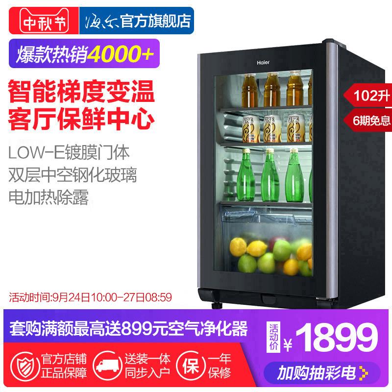 Haier-海尔 LC-102DC102L家用商用冰吧小型冰柜冷藏饮料柜冰箱