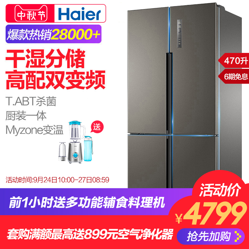 Haier-海尔 BCD-470WDPG 十字对开变频静音节能干湿分储电冰箱
