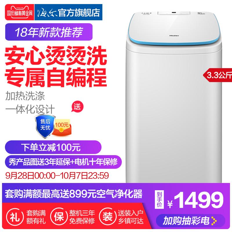 Haier-海尔 EBM33-R178小小神童3.3公斤加热迷你全自动洗衣机