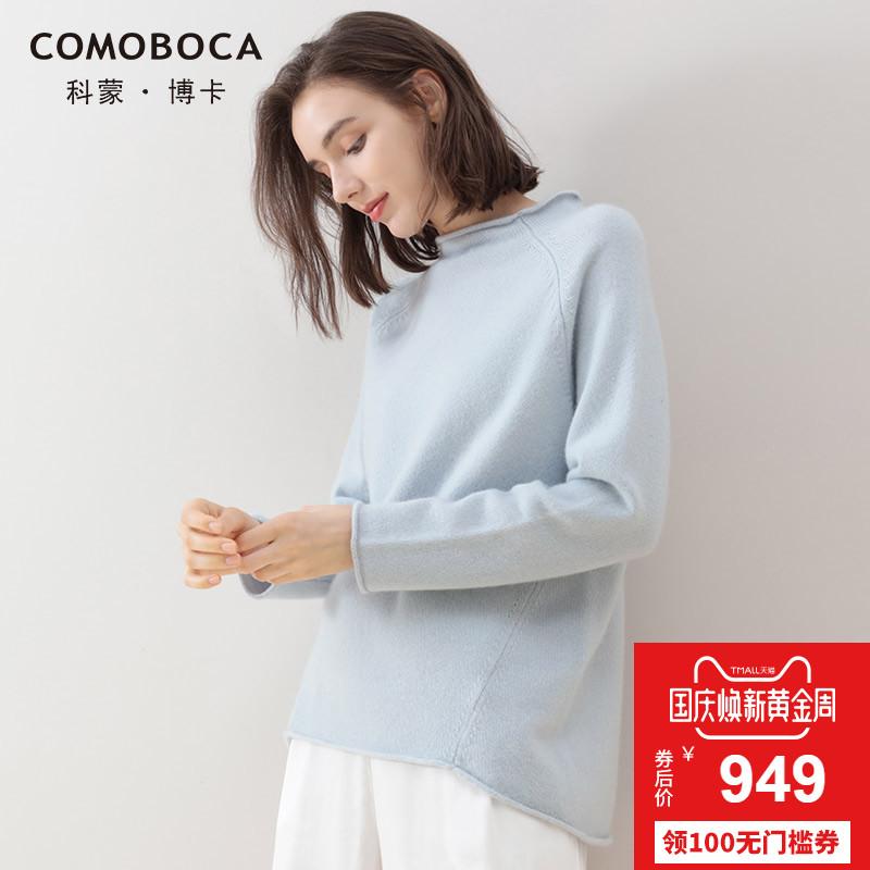 科蒙博卡2018秋冬卷边纯色纯羊绒衫 加厚打底羊绒长袖圆领毛衣