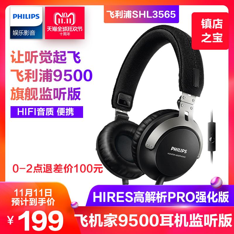 Philips 飞利浦 SHL3565BK/00 便携头戴式耳机