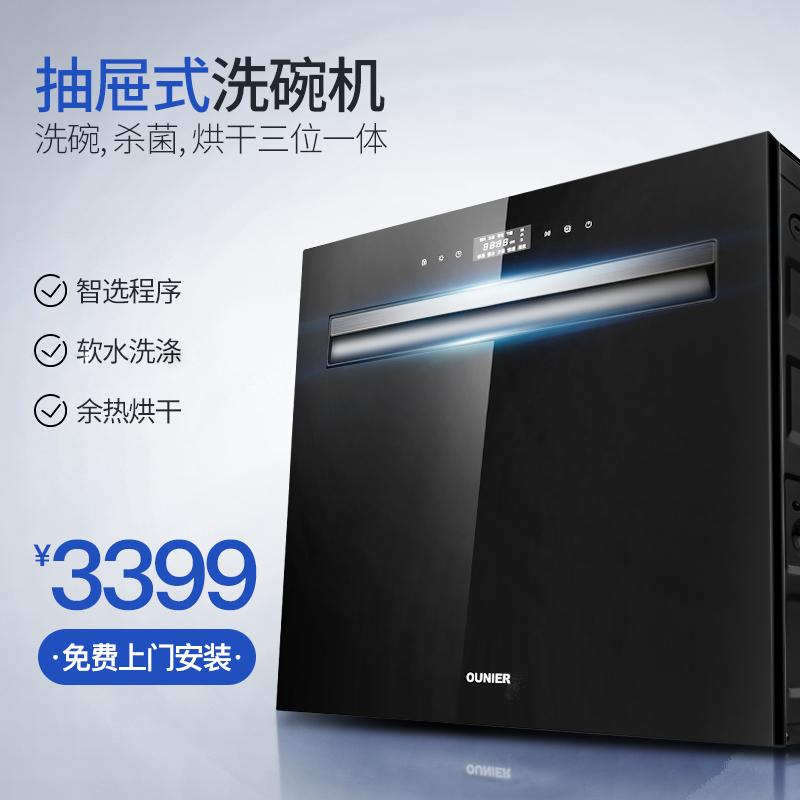 欧尼尔 PX-801洗碗机家用全自动嵌入式抽屉型高温杀菌烘干洗涤
