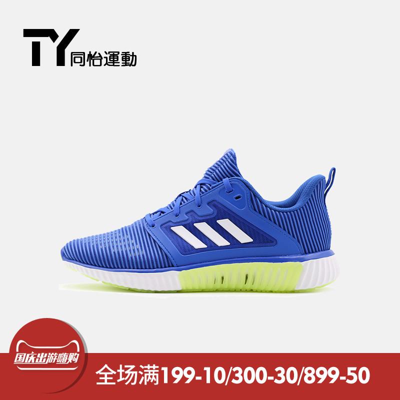 阿迪达斯 Adidas climacool 2018夏季男子清风透气跑步鞋CG3917