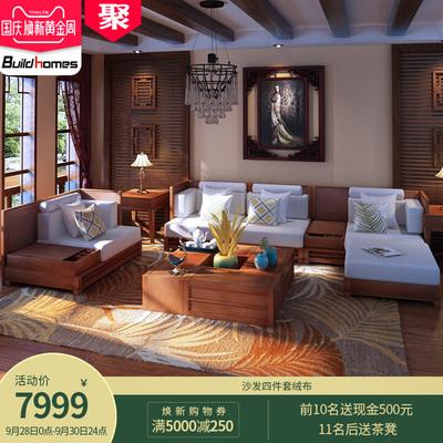 筑家现代新中式实木沙发组合客厅整装白蜡木槟榔色东南亚风格家具