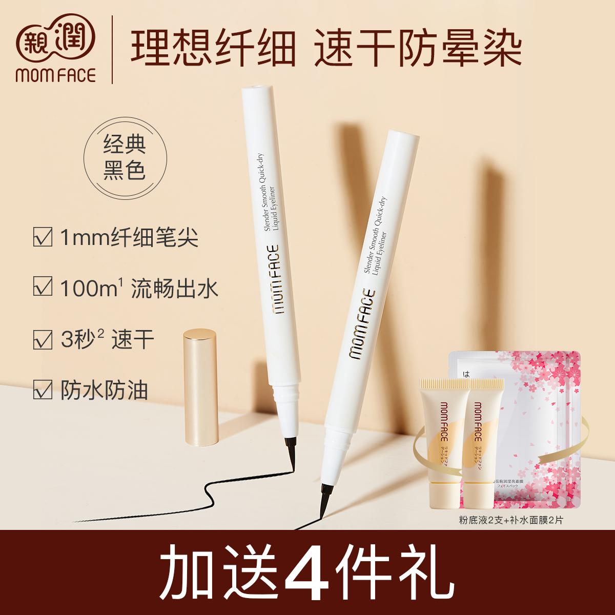 亲润孕妇眼线笔 怀孕期专用防水眼线液膏防汗 水性眼线笔眼线液笔