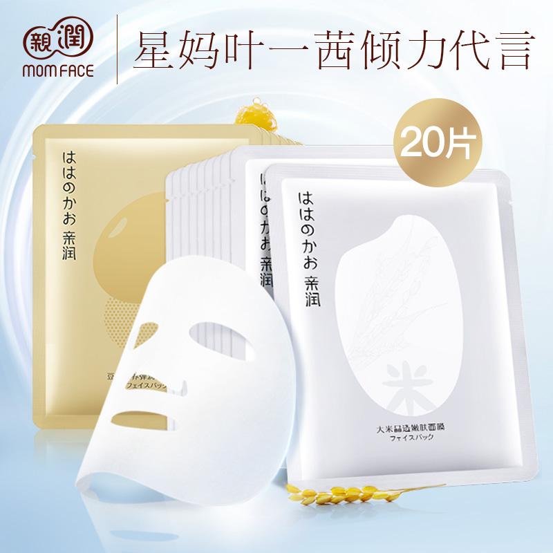 亲润孕产妇专用面膜套装 豆乳补水大米保湿蚕丝面贴膜怀孕期20片