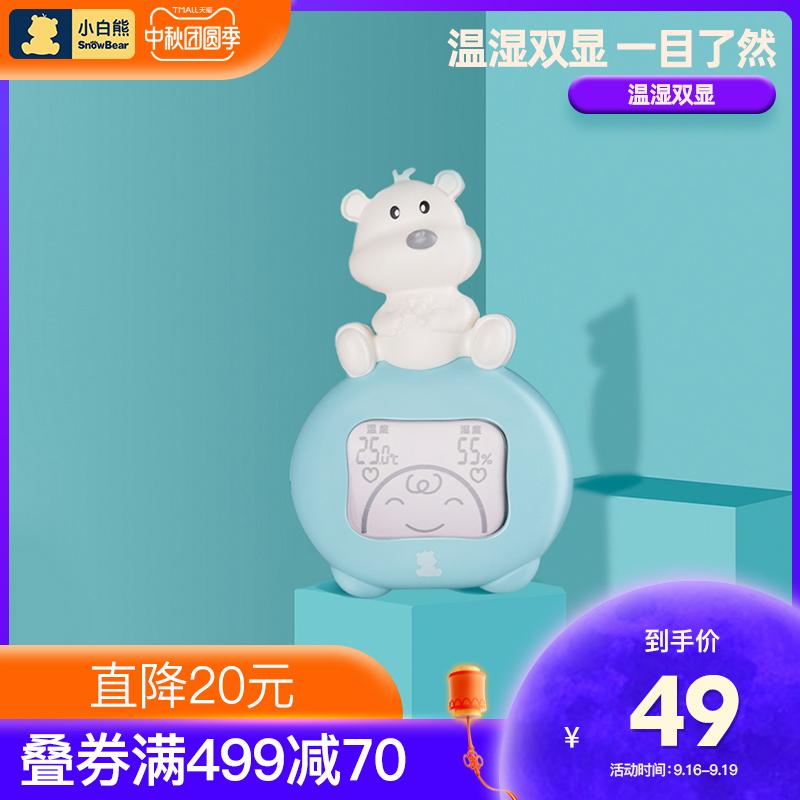 小白熊旗舰店小熊电子家用温湿度计宝宝室内温度表婴儿房湿度测量