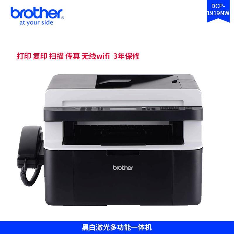 兄弟MFC-1919NW黑白激光无线WIFI复印机一体机传真机打印一体机