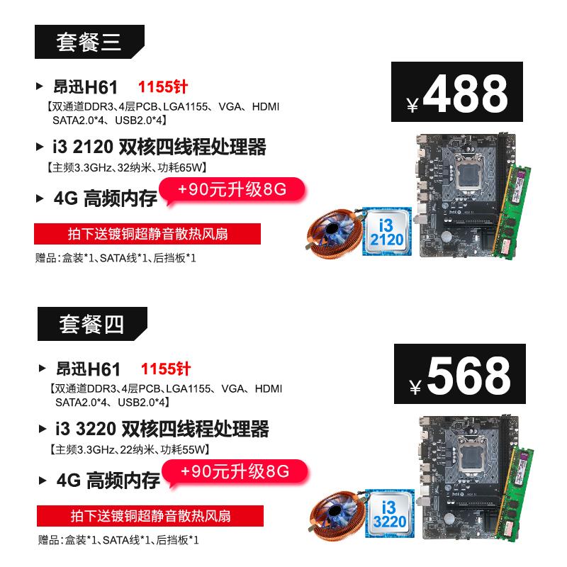 新しいH 61コンピュータのマザーボード1155針のデスクトップマシンddr 3メモリはi 5 3470 CPUセットを配合してB 75 B 85を超えます。,タオバオ代行-代行奈々