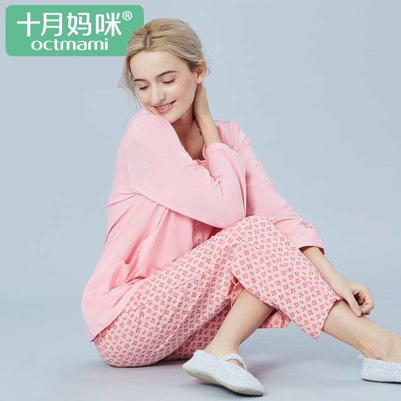 十月妈咪月子服春秋纯棉产后孕妇睡衣时尚外出新款怀孕期哺乳睡衣