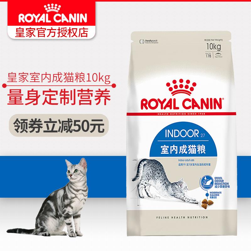 金多乐皇家猫粮i27室内成猫粮 去毛球折耳猫宠物猫主粮10kg包邮