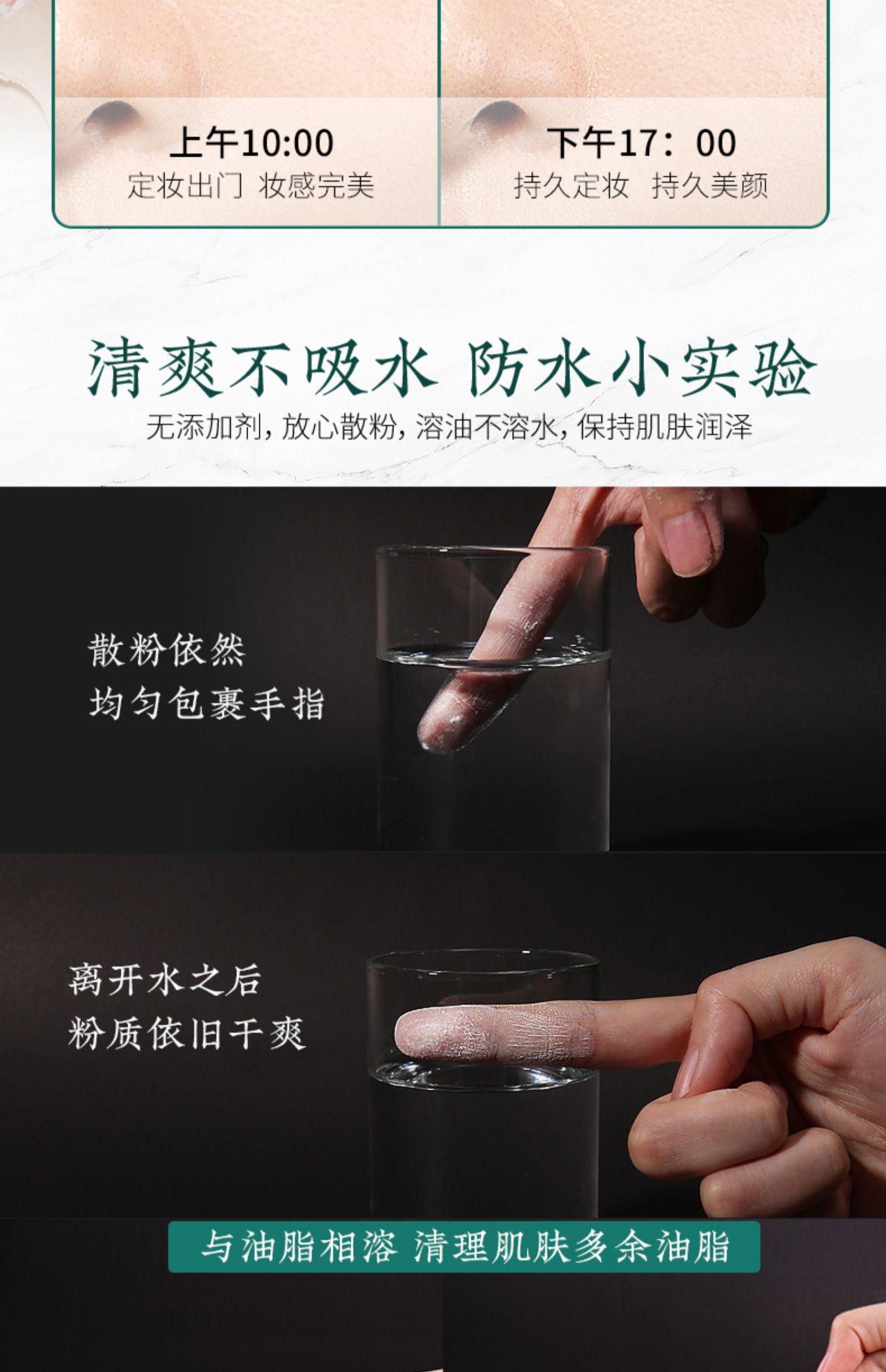 【 买二送一】草木之心滤镜定妆散粉