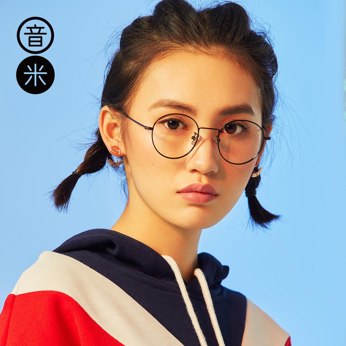 音米明星同款金属眼镜框女近视复古圆框眼镜架近视眼镜男潮