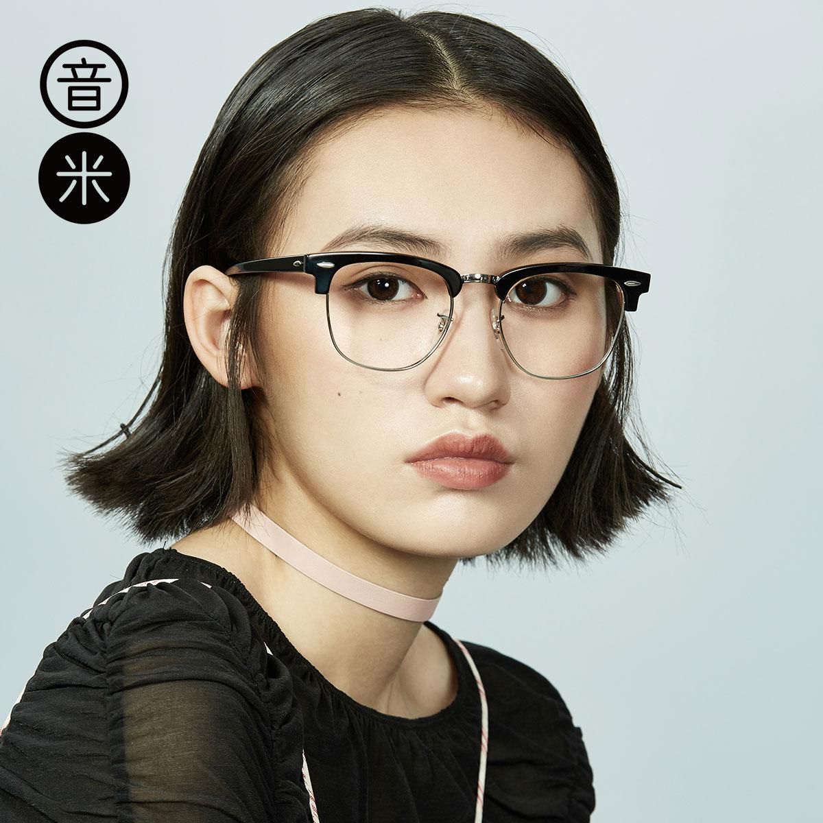 音米复古半框眼镜架女近视眼镜框男大框光学板材眼镜框女个性配镜