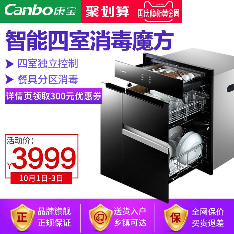 Canbo-康宝 ZTP168E-11消毒柜嵌入式家用消毒碗柜多功能消毒魔方