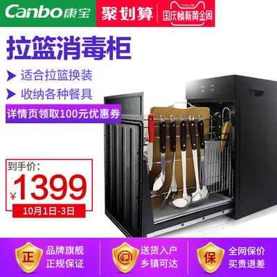 Canbo-康宝 YTD80G-11A 拉篮消毒柜 嵌入式 消毒碗柜 家用 正品