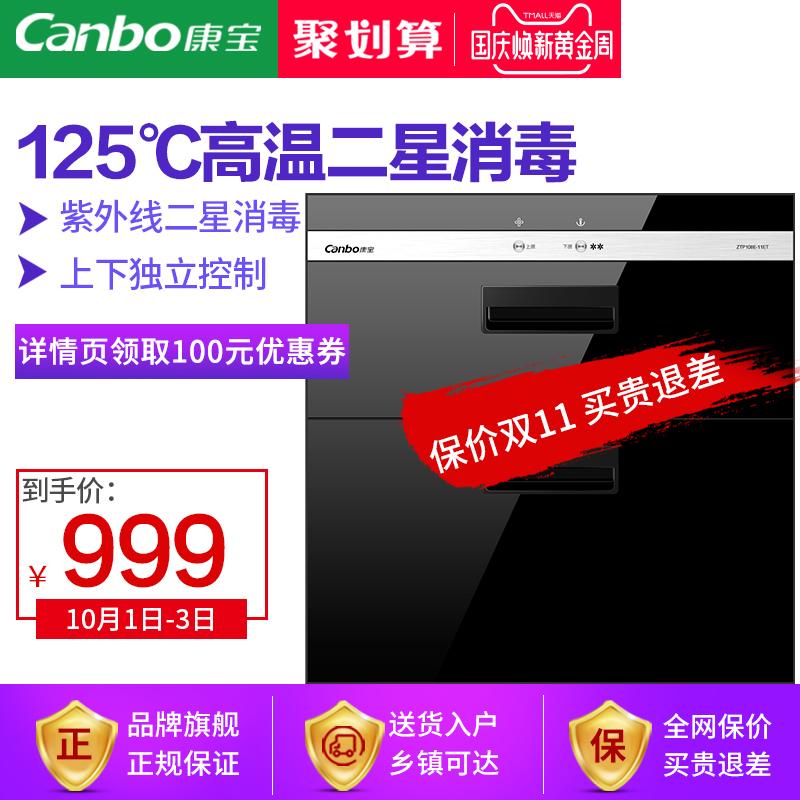 Canbo-康宝 ZTP108E-11ET消毒柜嵌入式家用 消毒碗柜镶嵌式特价
