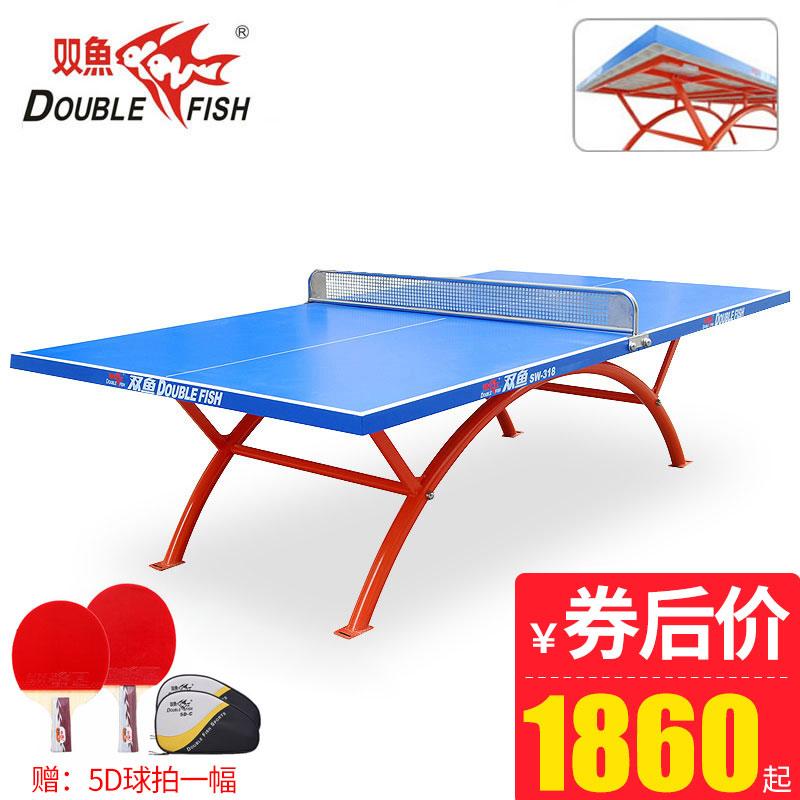 双鱼乒乓球桌室外标准型防水防晒smc乒乓球台户外家用乓乓球桌