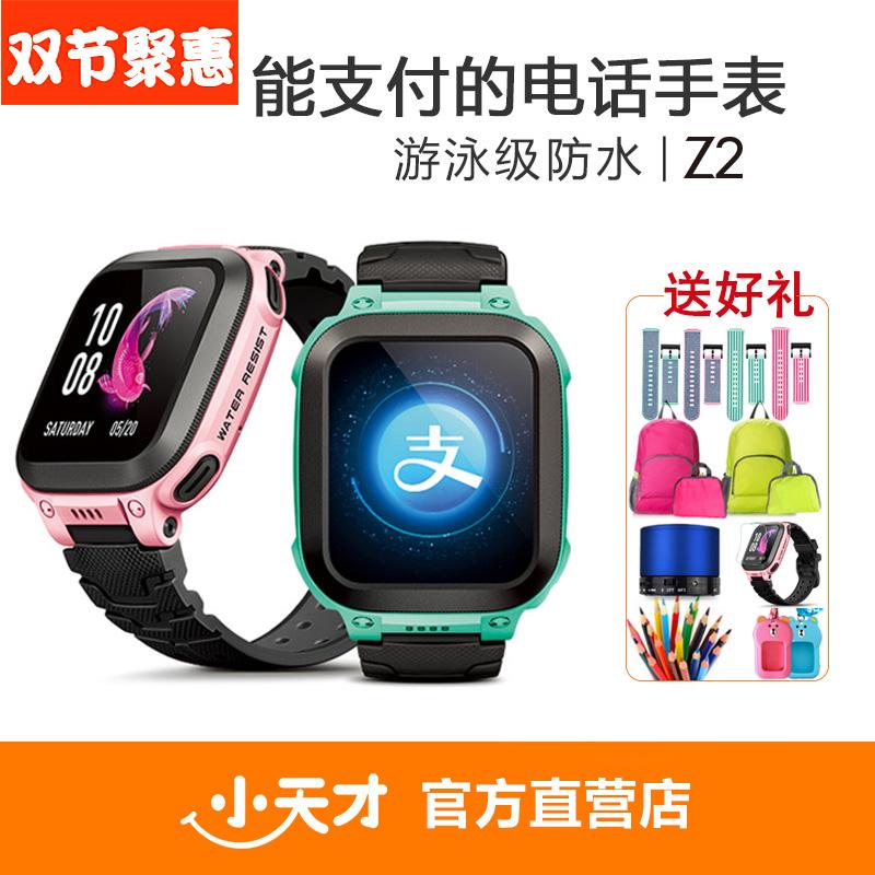 小天才儿童电话手表定位触摸屏z2游泳男女学生智能插卡防水手机