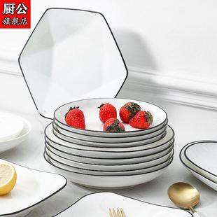 厨公陶瓷盘子创意菜盘汤盘鱼盘圆形方形心形盘子家用点心盘水果盘