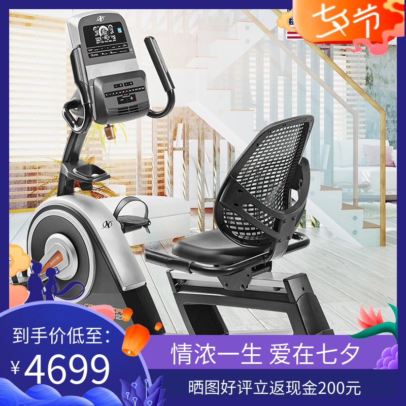 USA ICON Aikang horizontal fitness car 76017/VR21 magnetic resistance home dynamic bicycle sports equipment