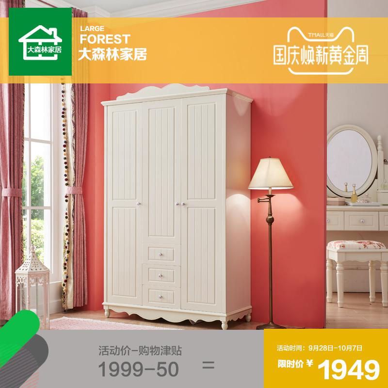 大森林家具韩式田园衣柜木质板式整体三门三抽组装烤漆组合衣柜B7