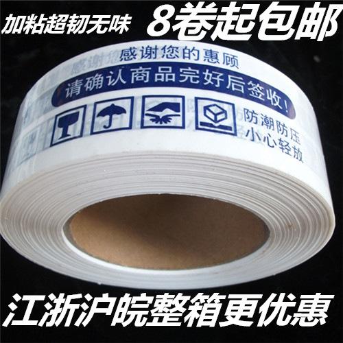 Упаковочная лента Таобао лента лента запечатывания коробки клейкой ленты оптовая предупреждения упаковочная лента Ширина 4. 3см толщиной 2. 4 см лента, резинка бумага