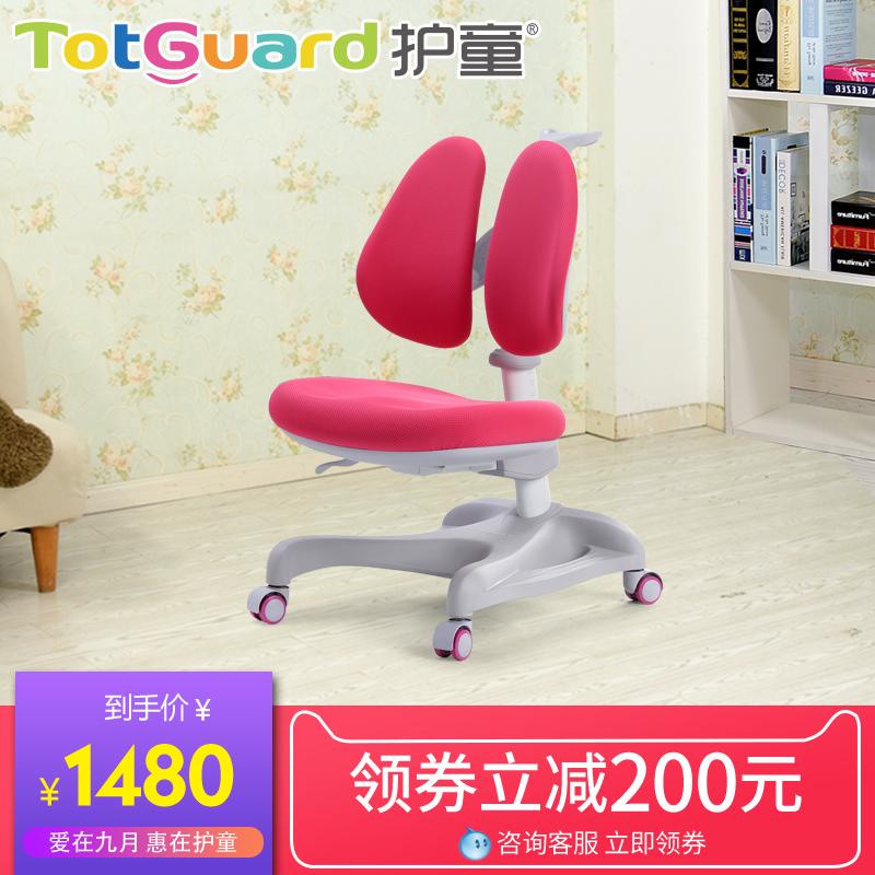 护童儿童学习椅HTY-631 学生靠背椅可升降电脑椅小学生矫姿椅