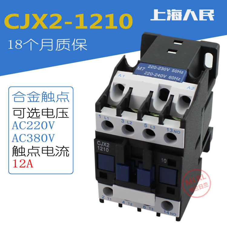 Розетка Shanghai People  CJX2-1210 AC220V 380V
