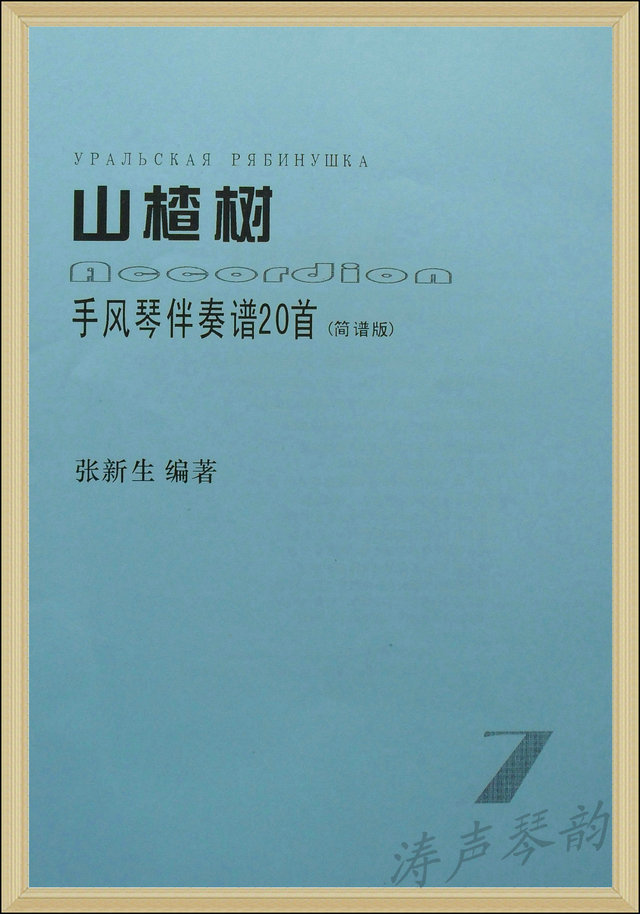 手风琴 手风琴伴奏谱20首 经典简谱版1-7册张新生编   《山楂树》图片