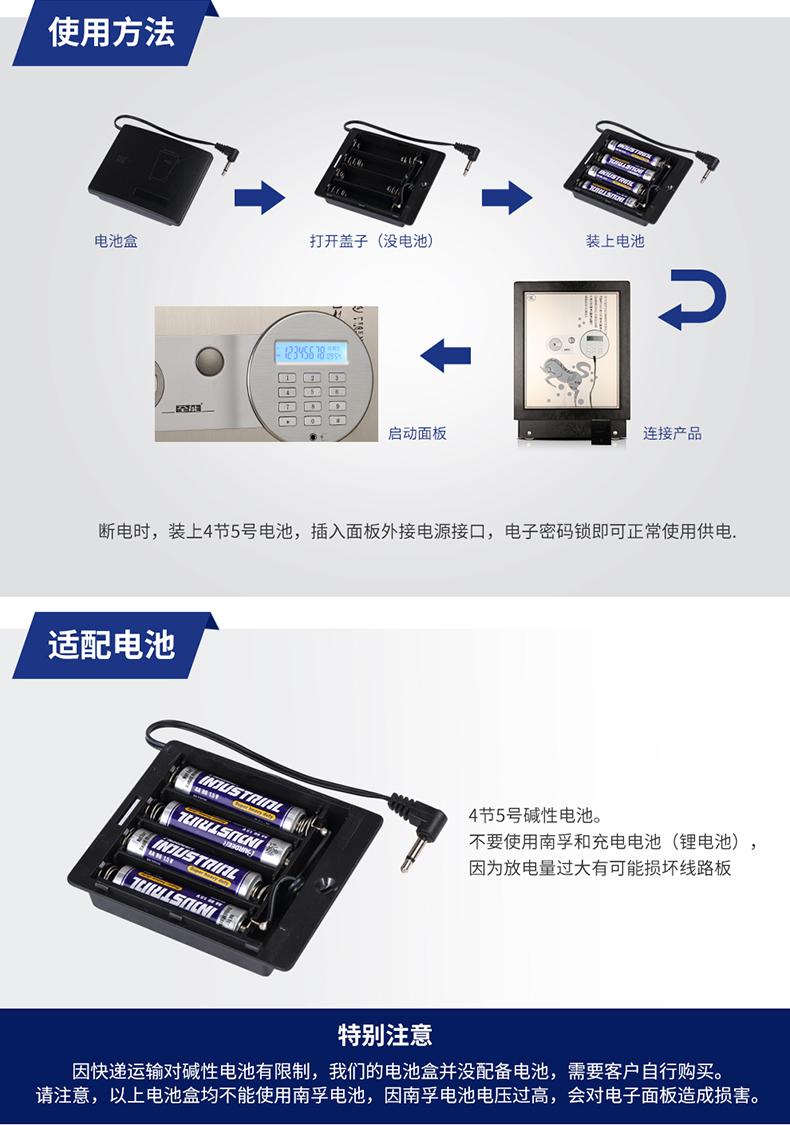 电池盒合并页790_r3_c1.jpg