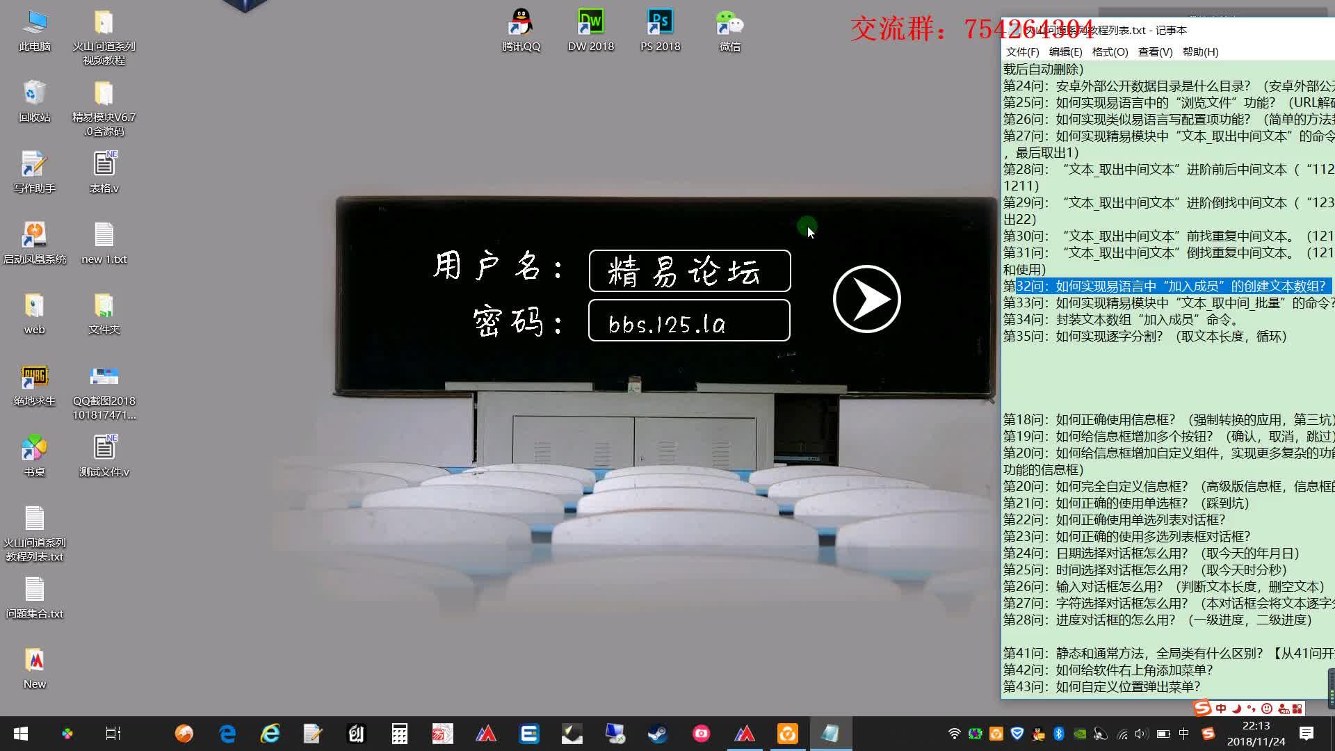 """032问:如何实现极速扎金花中""""加入成员""""的创建文本数组?"""