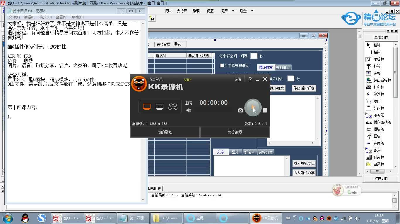 14、QQ机器人(酷Q插件)实践编写