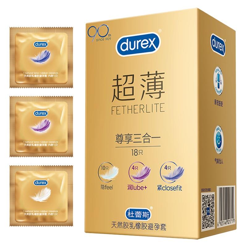 杜蕾斯避孕套 超薄尊享三合一18只金装隐形润滑情趣成人安全套