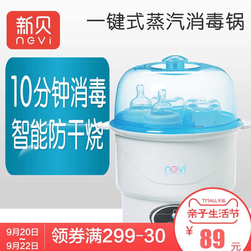 新贝奶瓶消毒器婴儿消毒锅宝宝用品蒸汽煮奶瓶消毒柜不带烘干8602