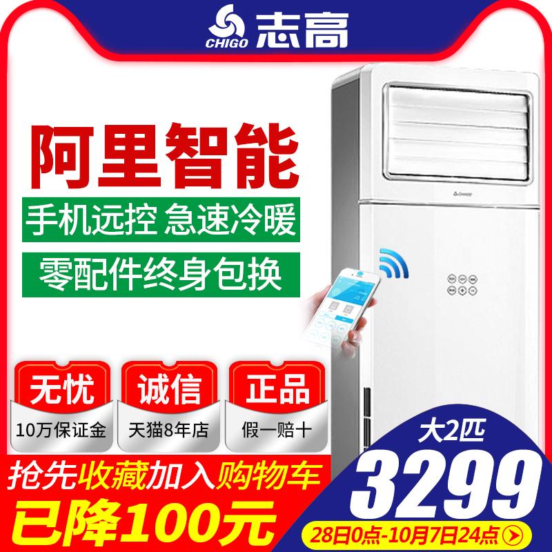 大2匹2P立式客厅柜机落地式柜式家用冷暖智能志高空调官方旗舰店