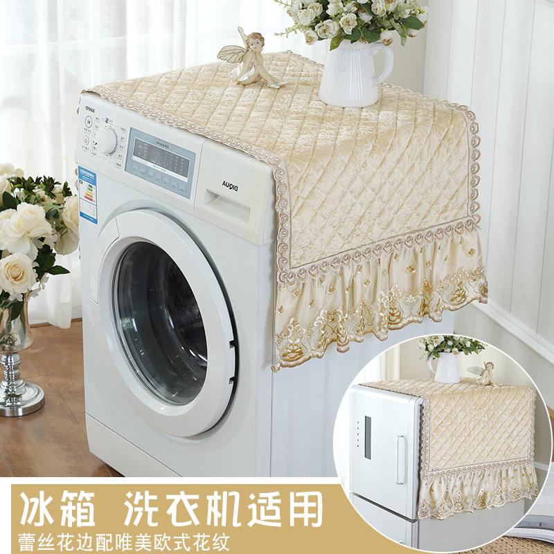 欧式单双对开门布艺冰箱盖布家用蕾丝冰柜防尘罩滚筒洗衣机盖巾帘
