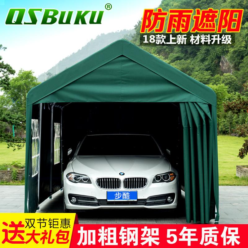 步酷加厚四面围车库停车棚家用遮阳棚雨篷移动汽车帐篷大伞户外棚