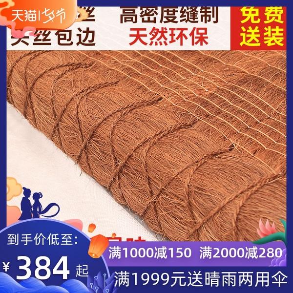 天然全山棕床垫无胶头丝手工棕垫儿童棕垫硬棕绷1.5/1.8定...