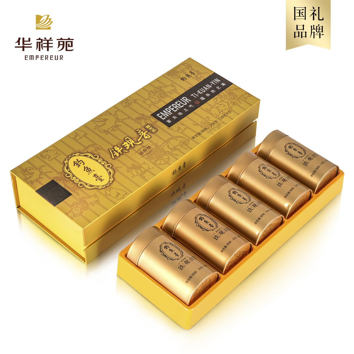 华祥苑茶叶 特级安溪铁观音清香型 2018新茶乌龙茶 钓鱼台礼盒装