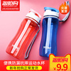 Children's sports and fitness portable leak-proof plastic cups for men and women Korean primary school students Cup water bottles of easy-to-hand pot