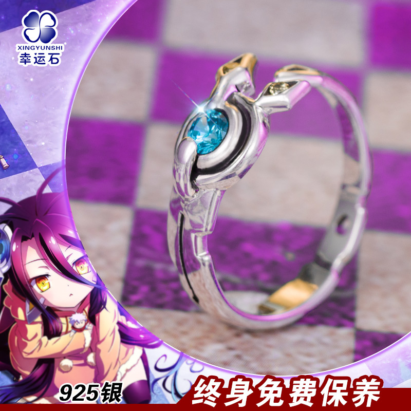 NO GAME NO LIFE 游戏人生戒指朱碧休比多拉印象动漫925银指环