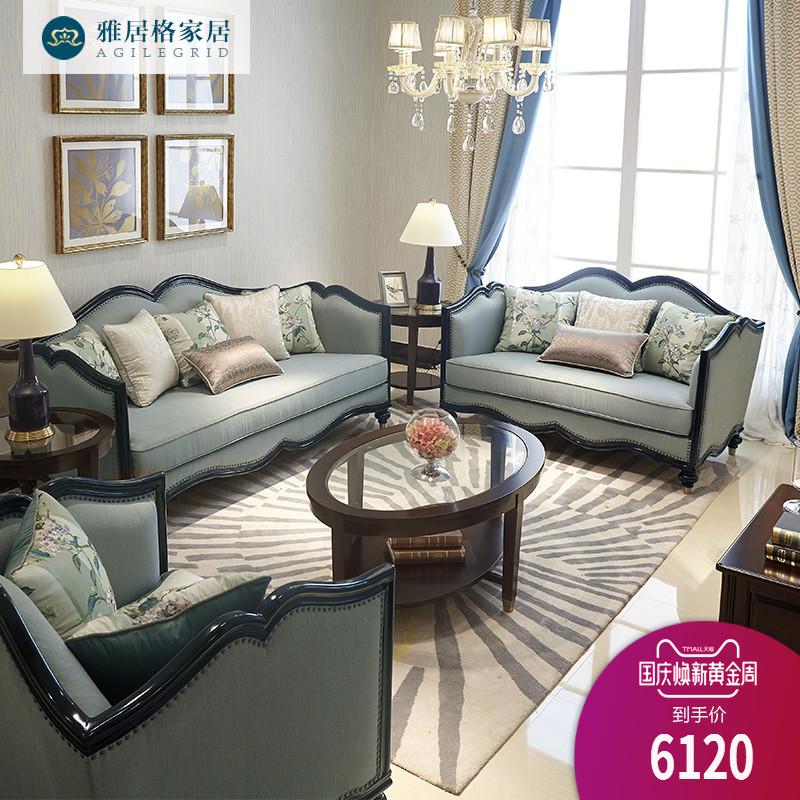 雅居格 美式实木沙发1+2+3组合后现代客厅欧式简约整装家具MK4006