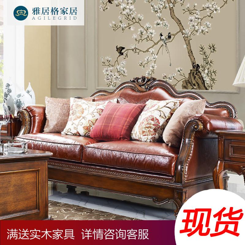 雅居格美式沙发美式乡村实木沙发组合欧式客厅真皮沙发M4028#