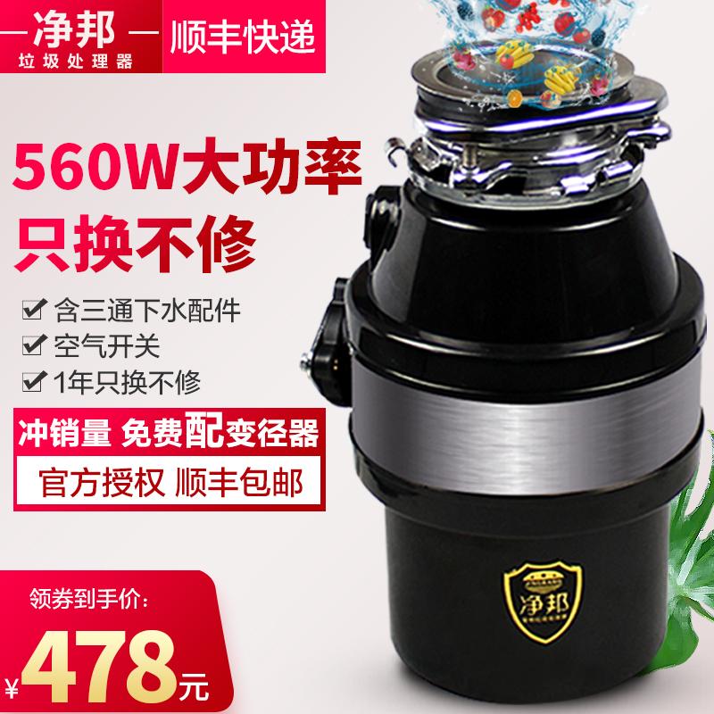净邦YC007厨房垃圾处理器家用水槽下水管道食物厨余粉碎机 全自动