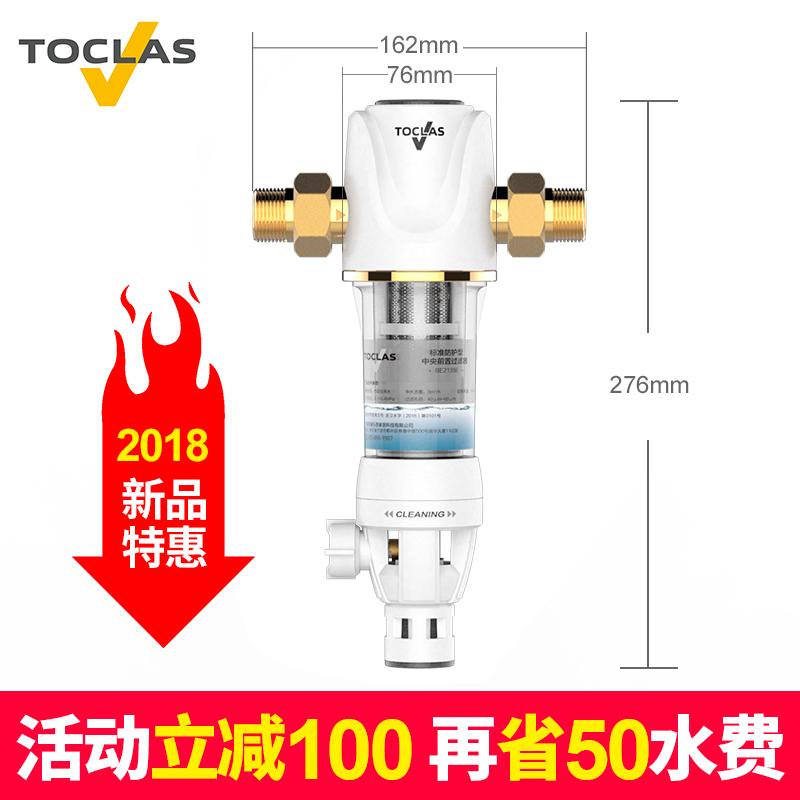 日本toclas前置过滤器家用反冲洗自来水防护型托客乐思中央净水机