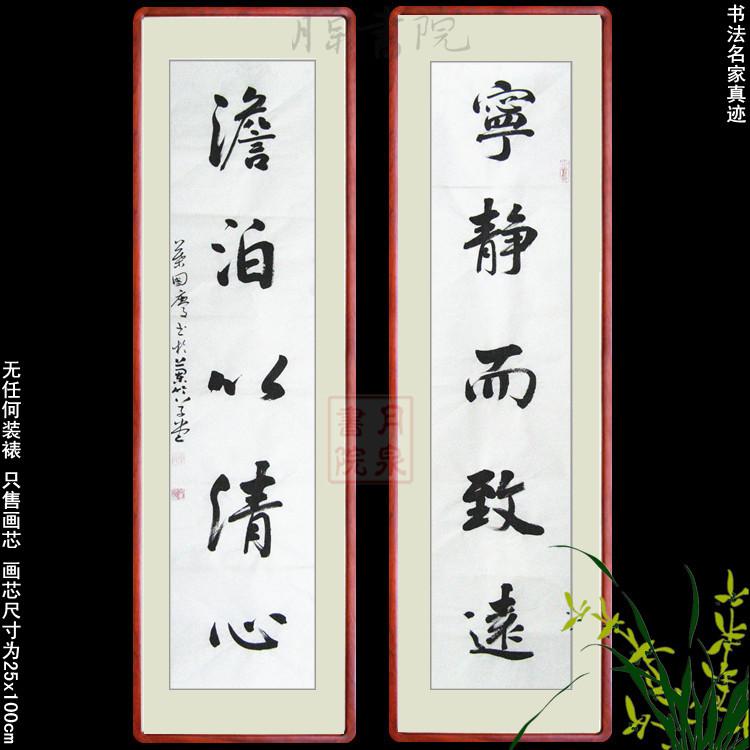 行书对联书法作品客厅对联书画字画 中国书协名家手写图片